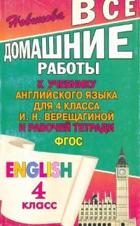 Все домашние работы по английскому языку 4 кл к учебнику и рабочей тетради Верещагиной